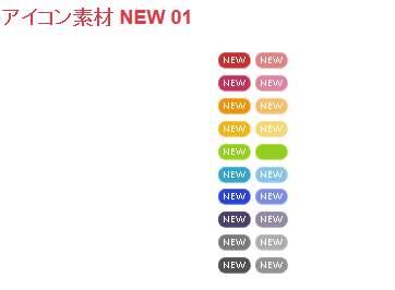 アイコン素材 NEW 02 | ビビッドカラーズ -0円のホームページ素材屋さん-