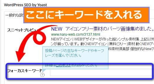 WordPress SEO by Yoast キーワード入力画面