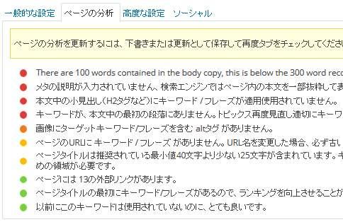 WordPress SEO by Yoast 分析結果