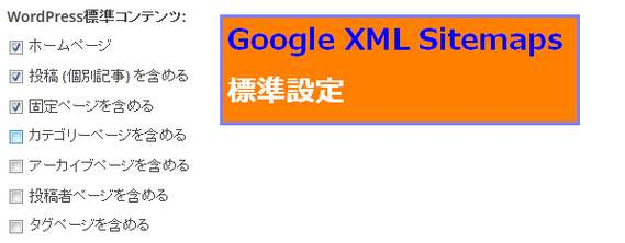 Google XML SitemapsのXML標準設定
