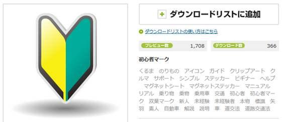 初心者マーク  ~TOUCH&SLIDEが運営する編集可能なアイコンがダウンロードできる「アイコン配布中!」