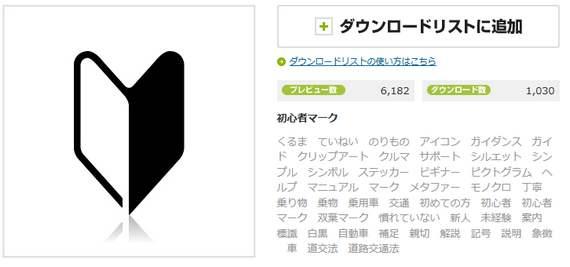 白黒 初心者マーク  ~TOUCH&SLIDEが運営する編集可能なアイコンがダウンロードできる「アイコン配布中!」