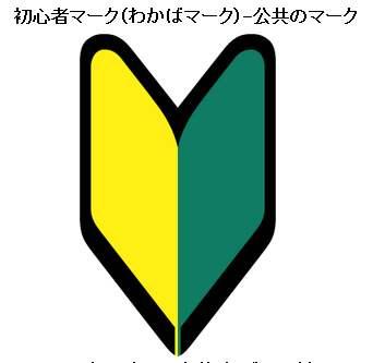 初心者マーク(わかばマーク)-公共のマーク【EPSフリー素材集.jp】