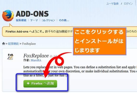 FoxReplaceアドオン ダウンロード画面