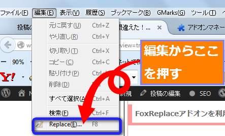 Frefoxブラウザの研修からFoxReplaceアドオン
