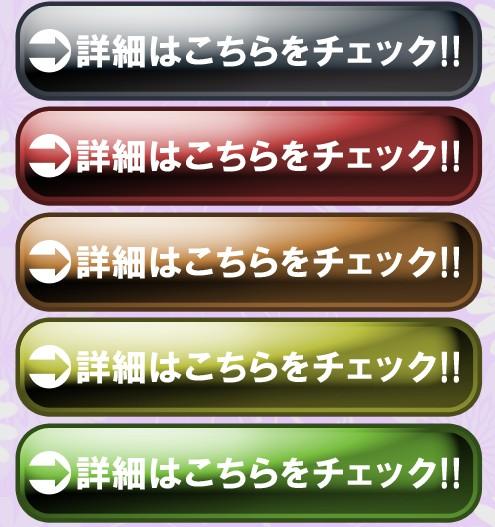 「詳細はこちらをチェック」ボタン 太字バージョン