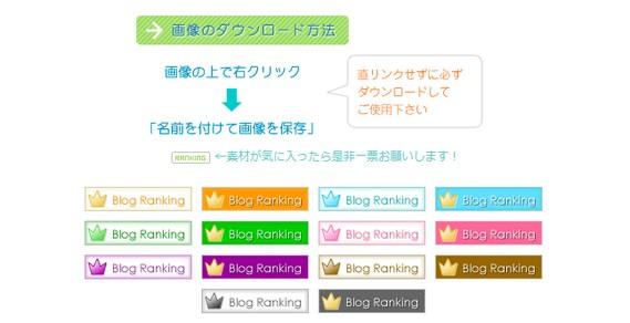 ブログランキングアイコン素材 - フリー素材「blue-green」