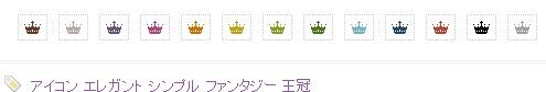 アイコン   王冠 | フリー素材 web*citron