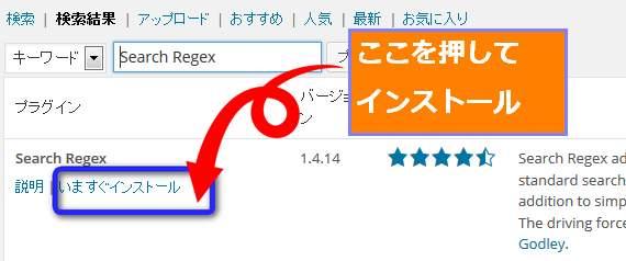 ワードプレスプラグインSearch Regexインストール手順2