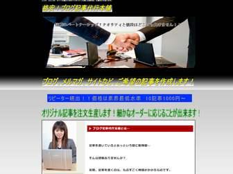 格安!ブログ記事作成代行(外注)サービス ブログ記事代行本舗の「楽~る!!