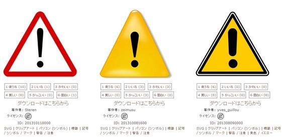 警告 / 注意 - GATAG|フリーイラスト素... エクステンションマーク・注意(警告)マー