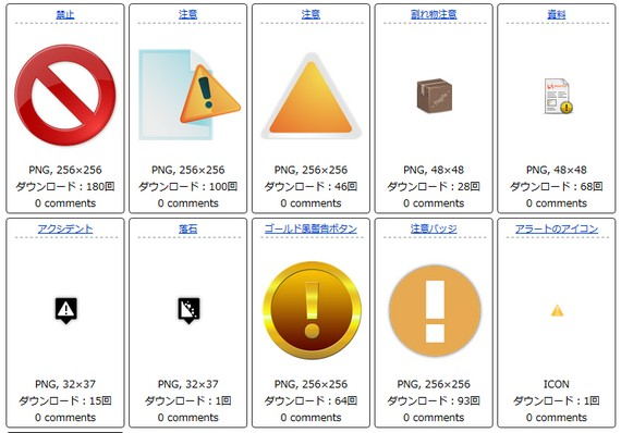 ホームページ制作に無料で使えるフリー[注意]アイコン素材一覧