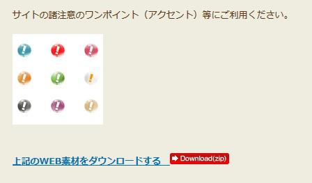 注意!(ビックリマーク)アイコン素材 - ホームページ無料素材配布【webkt/ウェブケーティ】