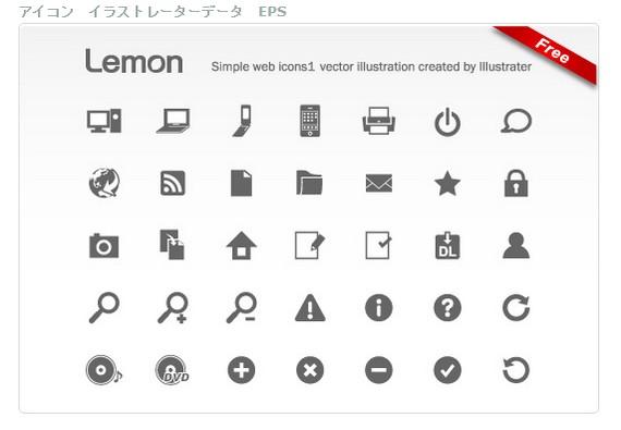 イラスト無料素材集Lemon   アイコン イラストレーターデータ EPS
