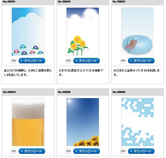無料テンプレート・暑中見舞い | 印刷通販のプリントビズ