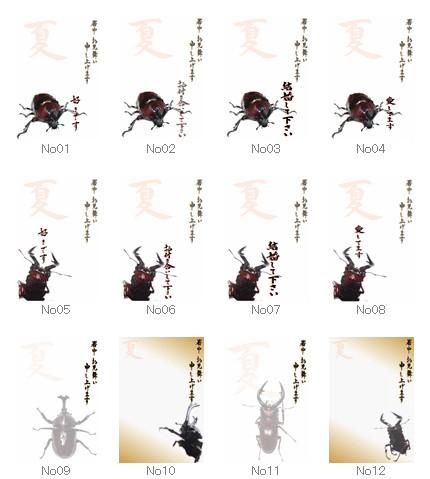 カブトムシ・クワガタムシの写真を使った残暑見舞い、暑中見舞いの無料テンプレート