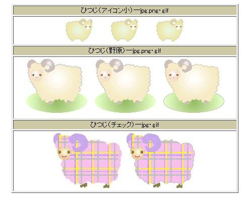 羊イラスト・背景 年賀状 素材屋じゅん 干支・未・かわいい羊フリー素材 無料・画像・絵