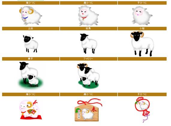 ひつじのイラスト 無料年賀状イラスト2015年 未・羊・ひつじ・ヒツジのイラストと年賀状素材無料ダウンロード