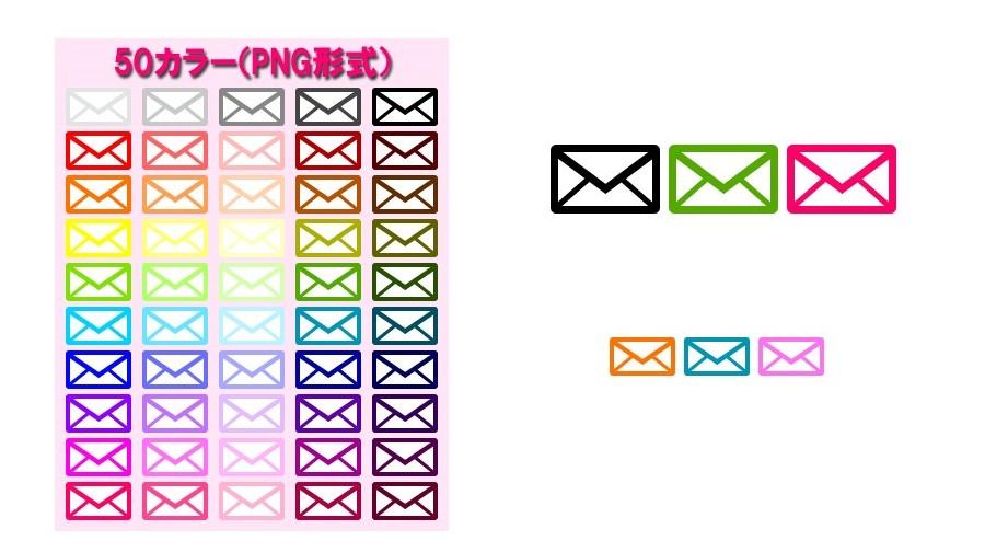 メールアイコン(PNG 形式と AI 形式) フリー素材集 - カフィネット