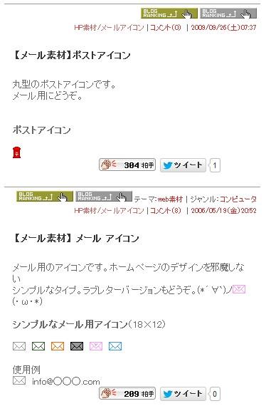 アイコン王のフリー素材 HP素材/メールアイコン