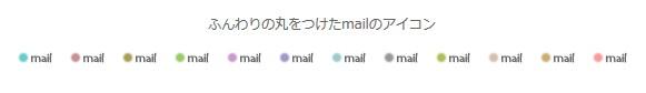 アイコン/home,mail1 - フリー素材POMO