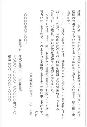 挨拶状・案内状/ビジネス用【ダウンロード広場】 事務所移転