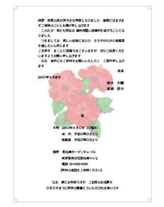 結婚式 招待状 席次表 フリーテンプレート集 【ゴーヨン】