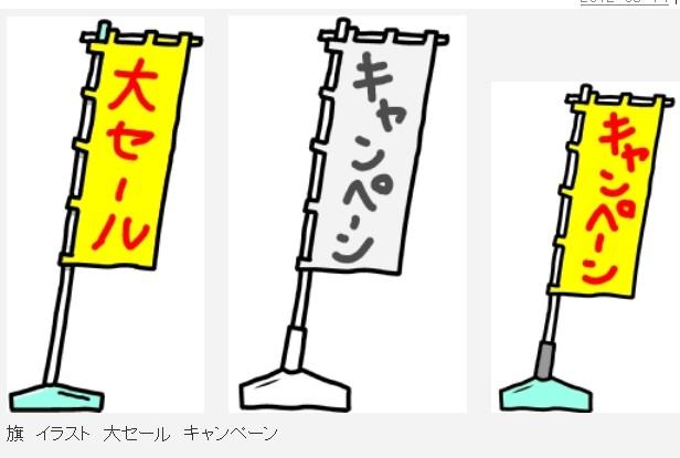 のぼり イラスト キャンペーンの旗 - シンプルイラスト素材☆