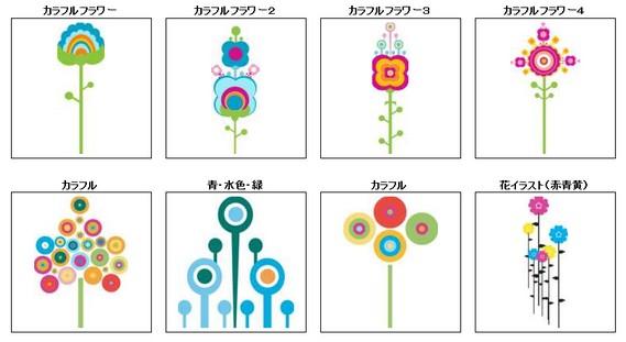 かわいい花・ポップな花のイラスト/無料のフリー素材集【百花繚乱】
