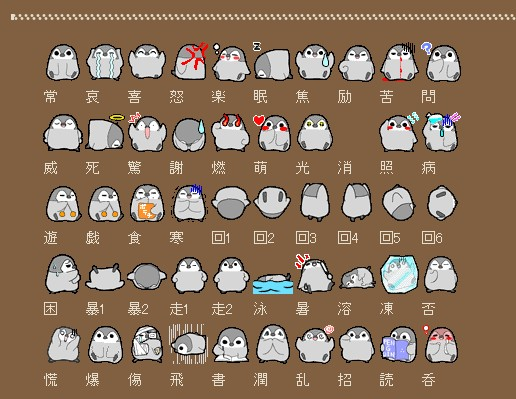 ~ペンギンのフリーWeb素材サイト~
