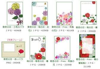 ポストカードテンプレート配布サイト「はがき絵箱」敬老の日のポストカードテンプレート1