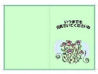 カード 敬老の日 カード : 敬老の日カード 2 ...