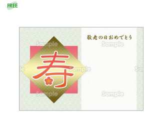 敬老の日おめでとう(敬老の日)|はがきサイズ 「敬老の日おめでとう」メッセージカード テンプレート