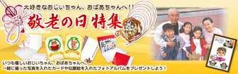 敬老の日特集   季節イベント   Webプリワールド   エプソン