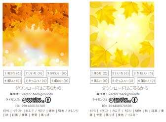 秋9月10月11月 フリーweb素材のイラスト画像集めてみた