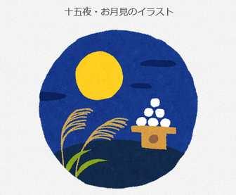 十五夜・お月見のイラスト: 無料イラスト かわいいフリー素材集