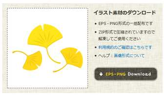 イチョウの葉 - イラスト素材 | 商用利用可のベクターイラスト素材集「ピクト缶」