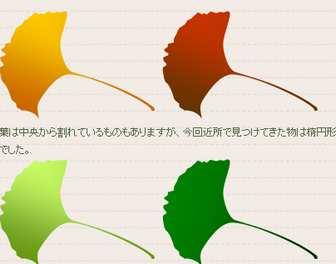 ワード、エクセルのお絵かき工房 イチョウの葉イラスト