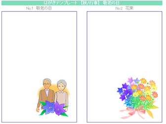 はがきテンプレート 【秋/行事】 敬老の日