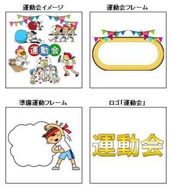 運動会のイラスト/無料のフリー素材集【花鳥風月】