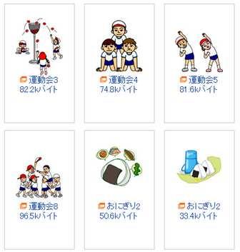 遠足・運動会のイラスト - 日本郵便