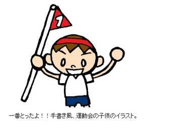 フリーイラスト集・素材集【運動会 イラスト】