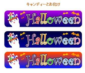 秋:ハロウィンの無料イラスト(1)。文字とイラスト付き|フリー素材|素材のプチッチ