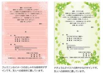 結婚式の招待状テンプレート無料ダウンロード | 結婚式の両親へのプレゼントに感謝のキモチを伝える『言葉のプレゼント』