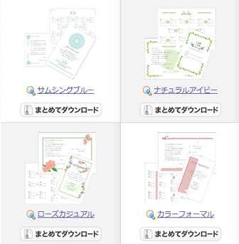 サポート情報 - テンプレートダウンロード ブライダル用 | 封筒・名刺・紙製品のハート