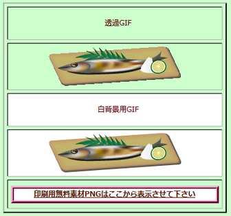 無料|WEB素材|イラスト|秋の食べ物/秋刀魚