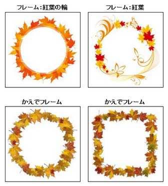 秋のイラスト1/無料のフリー素材集【花鳥風月】