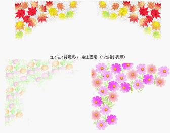 秋の背景素材2フリー無料・素材屋じゅん 秋桜コスモス 紅葉もみじ 赤トンボ 枯葉