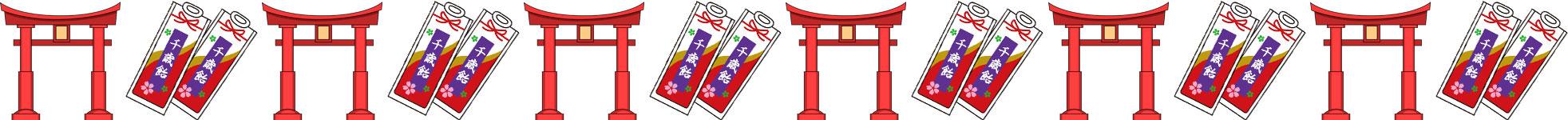 11月のイラストNo.35『横線:七五三』/無料のフリー素材集【花鳥風月】