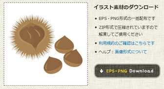 栗 - イラスト素材 | 商用利用可のベクターイラスト素材集「ピクト缶」